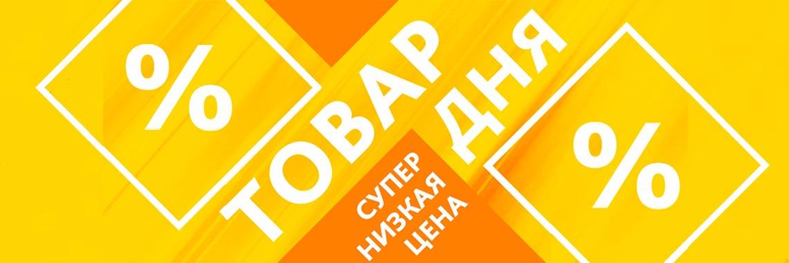 tovar_dnya-1140x380-1140x380 (1).jpg