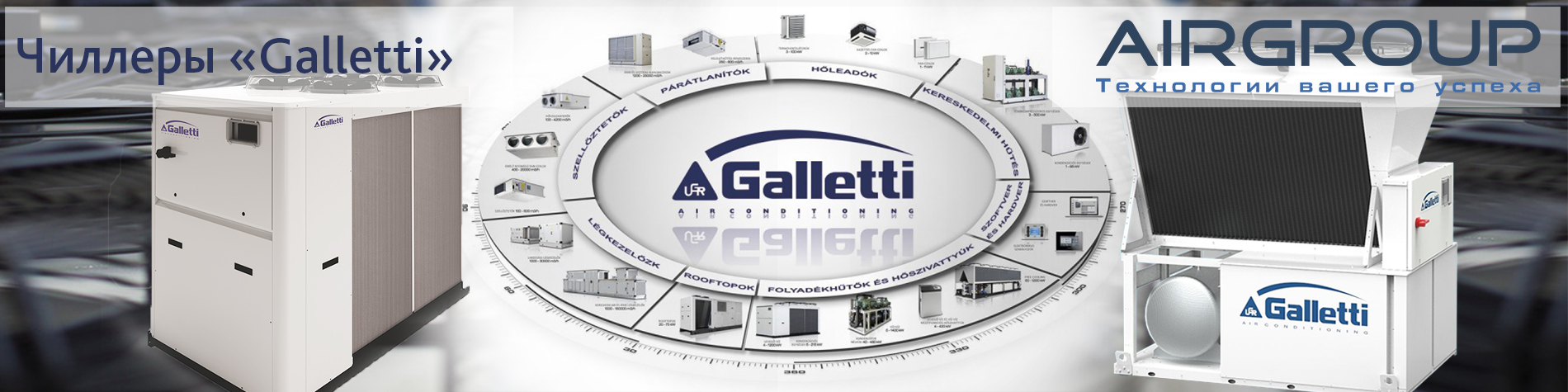 Galetti.jpg